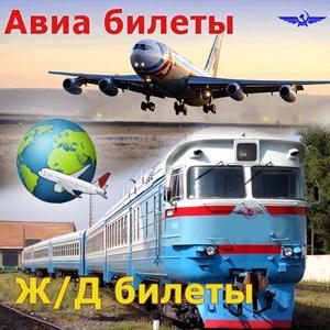 Авиа- и ж/д билеты Дубровки