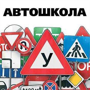Автошколы Дубровки