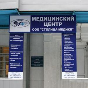 Медицинские центры Дубровки