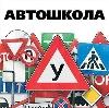 Автошколы в Дубровке