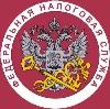 Налоговые инспекции, службы в Дубровке