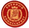 Военкоматы, комиссариаты в Дубровке