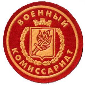 Военкоматы, комиссариаты Дубровки