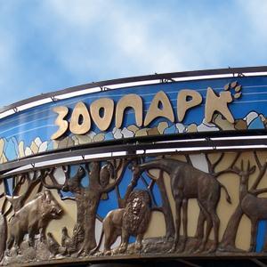Зоопарки Дубровки